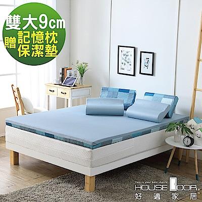 House Door 藍調輕旅全能組 大鐘印染表布 9cm竹炭波浪記憶床墊-雙大6尺