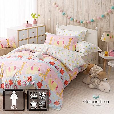 GOLDEN-TIME-草原同樂會-200織紗精梳棉-薄被套床包組(單人)