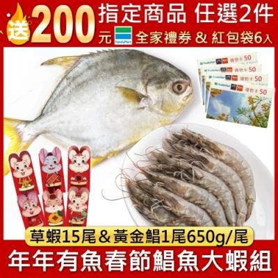 (滿2件贈禮券)【海陸管家】草蝦8尾x2盒+黃金鯧650gx1尾