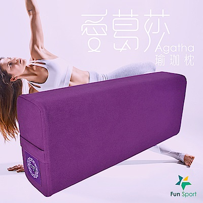 Fun Sport yoga 愛葛莎-專業瑜珈枕輔助枕(Yoga Pillow)-沉靜深紫