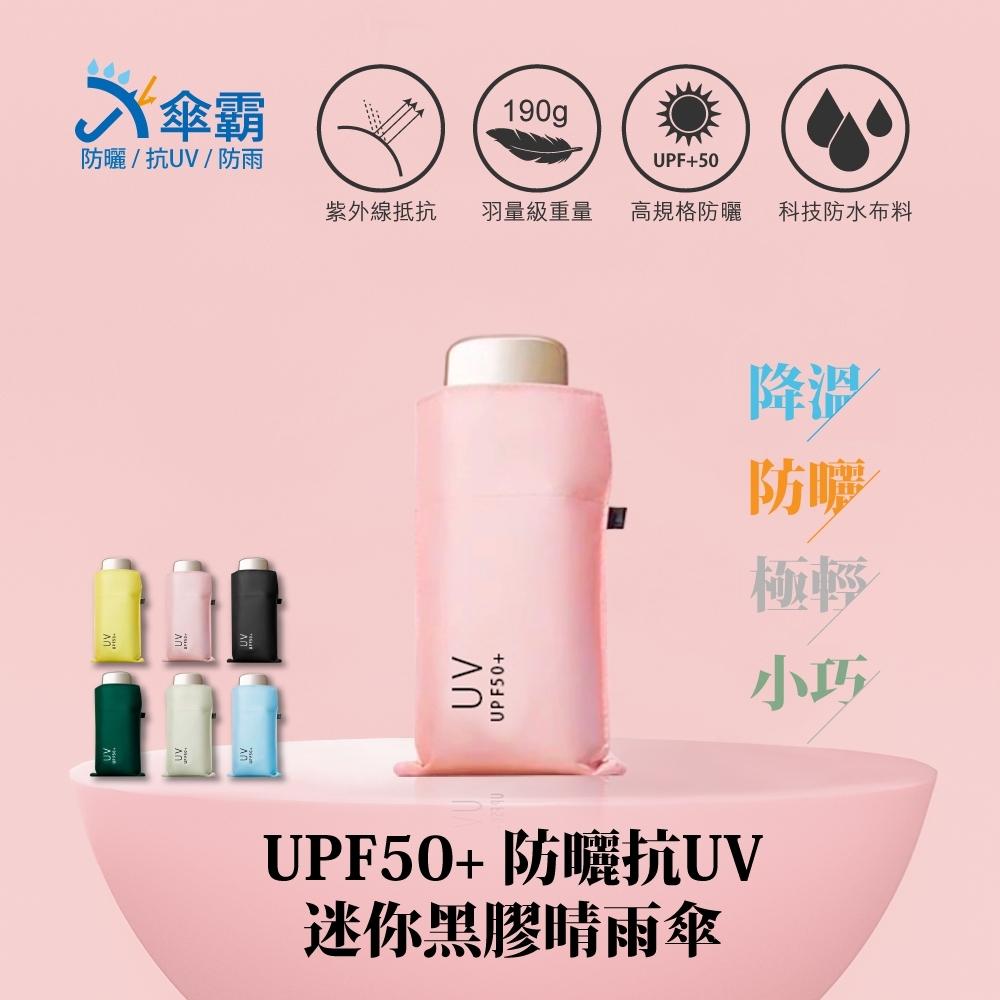 傘霸 UPF50+超防曬降溫抗UV迷你黑膠晴雨傘-快