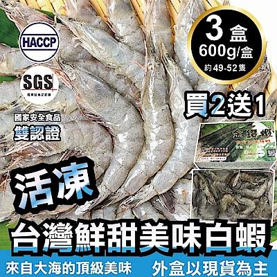 買2送1【海陸管家】台灣雙認證活凍白蝦 共3盒(每盒約1kg/50-55隻)