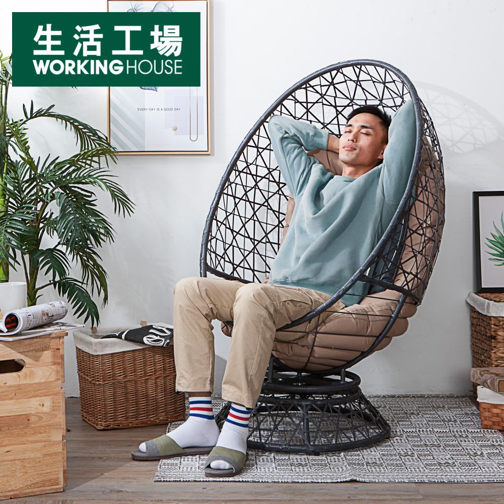 【倒數迎接雙12-生活工場】*舒適旋轉式蛋形椅(淺咖啡色)