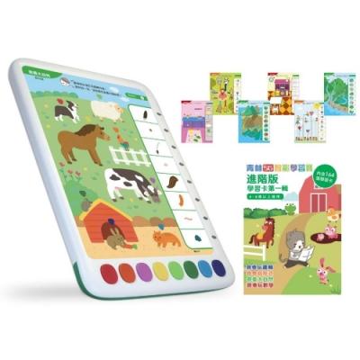 青林5G智能學習寶:進階版(建議年齡4~6歲)第一輯(首版加贈「邏輯主題」學習卡64張)