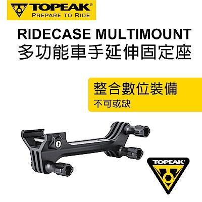 Topeak多功能車手延伸固定座RideCase MultiMount