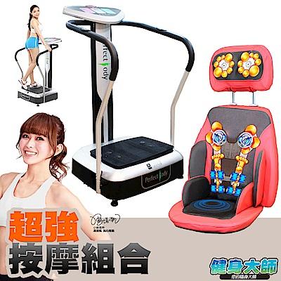 健身大師 專業型手扶抖動機按摩超值組(熱情紅)