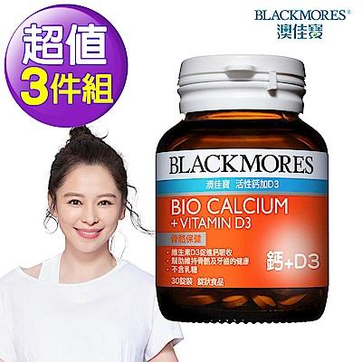澳佳寶Blackmores 活性鈣+D3 (30錠)[3入組]