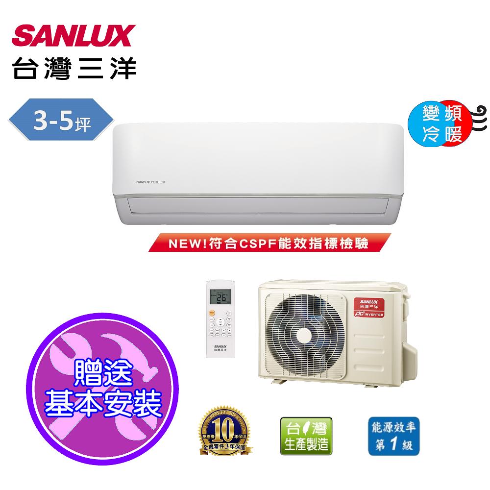 台灣三洋SANLUX 3-5坪時尚變頻一對一冷暖氣SAE-V22HF/SAC-V22HF