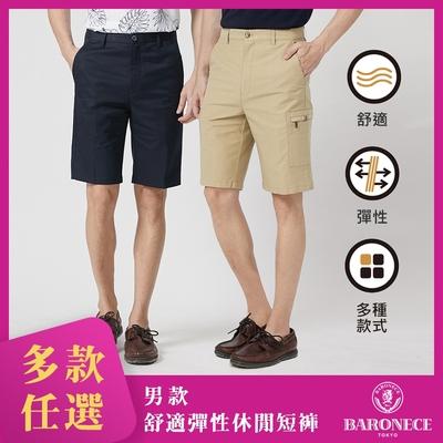 BARONECE 百諾禮士休閒商務 男裝 舒適彈性清涼透氣休閒短褲(多款任選)