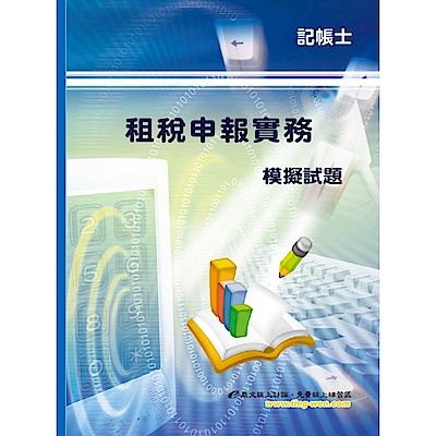 租稅申報實務模擬試題(7版)