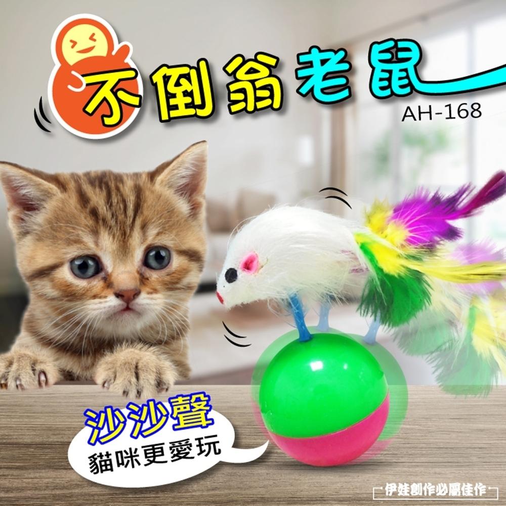 不倒翁老鼠玩具 5入 增加運動 貓狗 不倒翁 老鼠造型玩具
