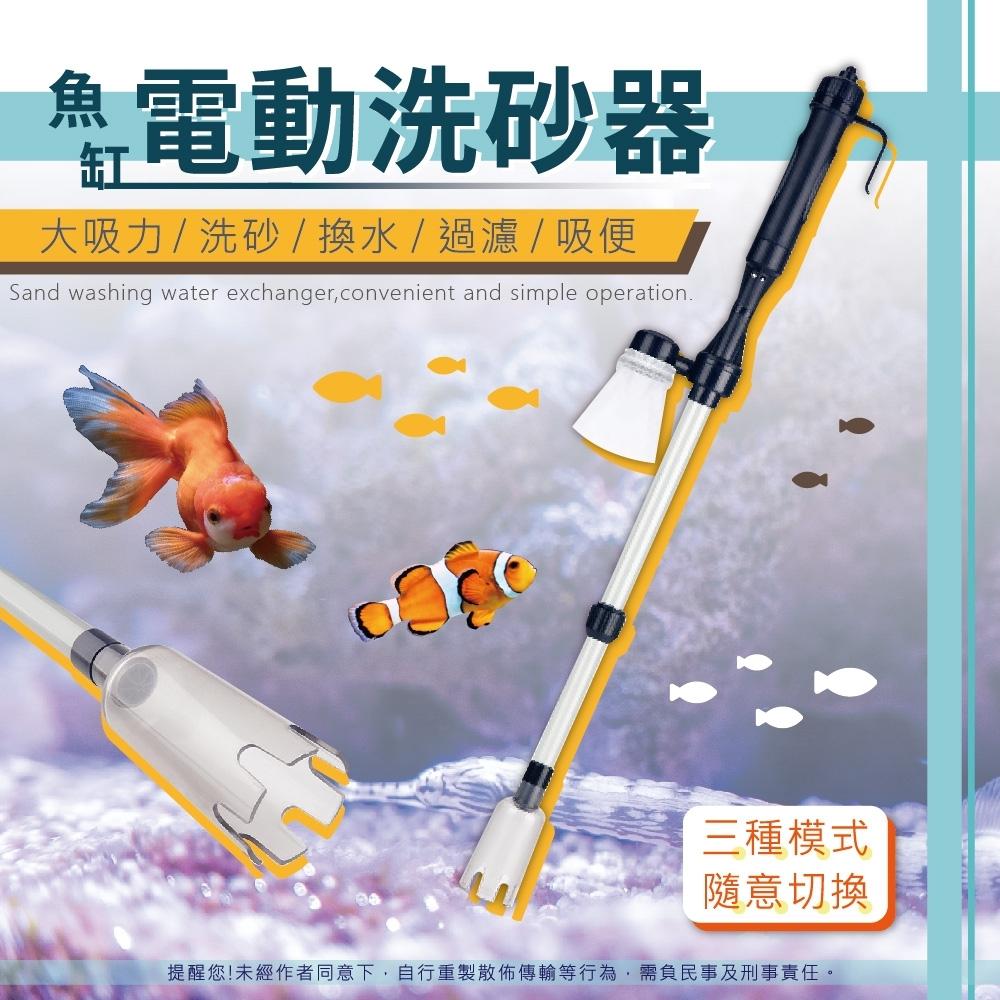 魚缸換水工具 吸便清潔電動洗沙器