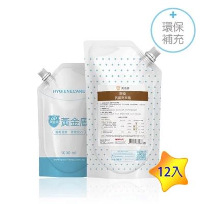 【箱購】【黃金盾】 除臭抗菌洗衣精補充包 (1Lx12入)