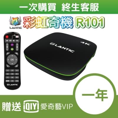 彩虹奇機 R101 4K智慧電視盒+愛奇藝VIP年卡超值組合