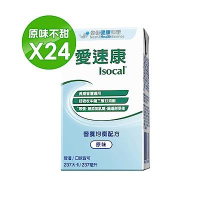 【雀巢愛速康】管灌營養均衡配方液(24罐x237ml)