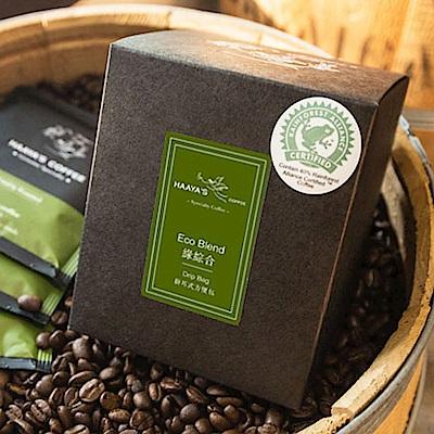【哈亞極品咖啡】綠綜合濾泡式方便包10入(盒裝)