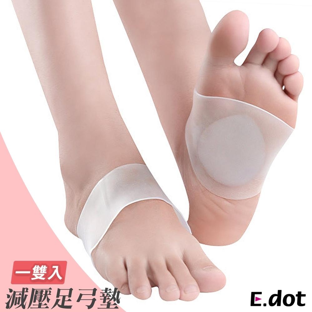 E.dot 矽膠減壓支撐足弓墊
