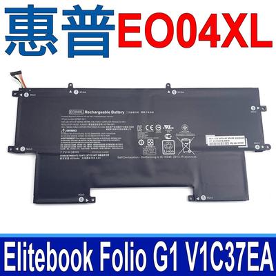 HP 惠普 EO04XL 4芯 高品質 電池 HSTNN-I73C HSTNN-IB71 Elitebook Folio G1 V1C37EA Elitebook Folio G1 P4P84PT