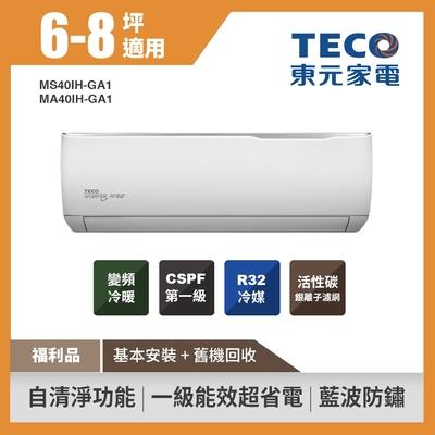 (福利品)TECO東元 6-8坪 1級變頻冷暖空調冷氣 MS40IH-GA1/MA40IH-GA1