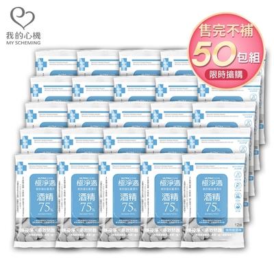 我的心機 極淨適 75%酒精濕巾 12抽*50包  MIT台灣製造