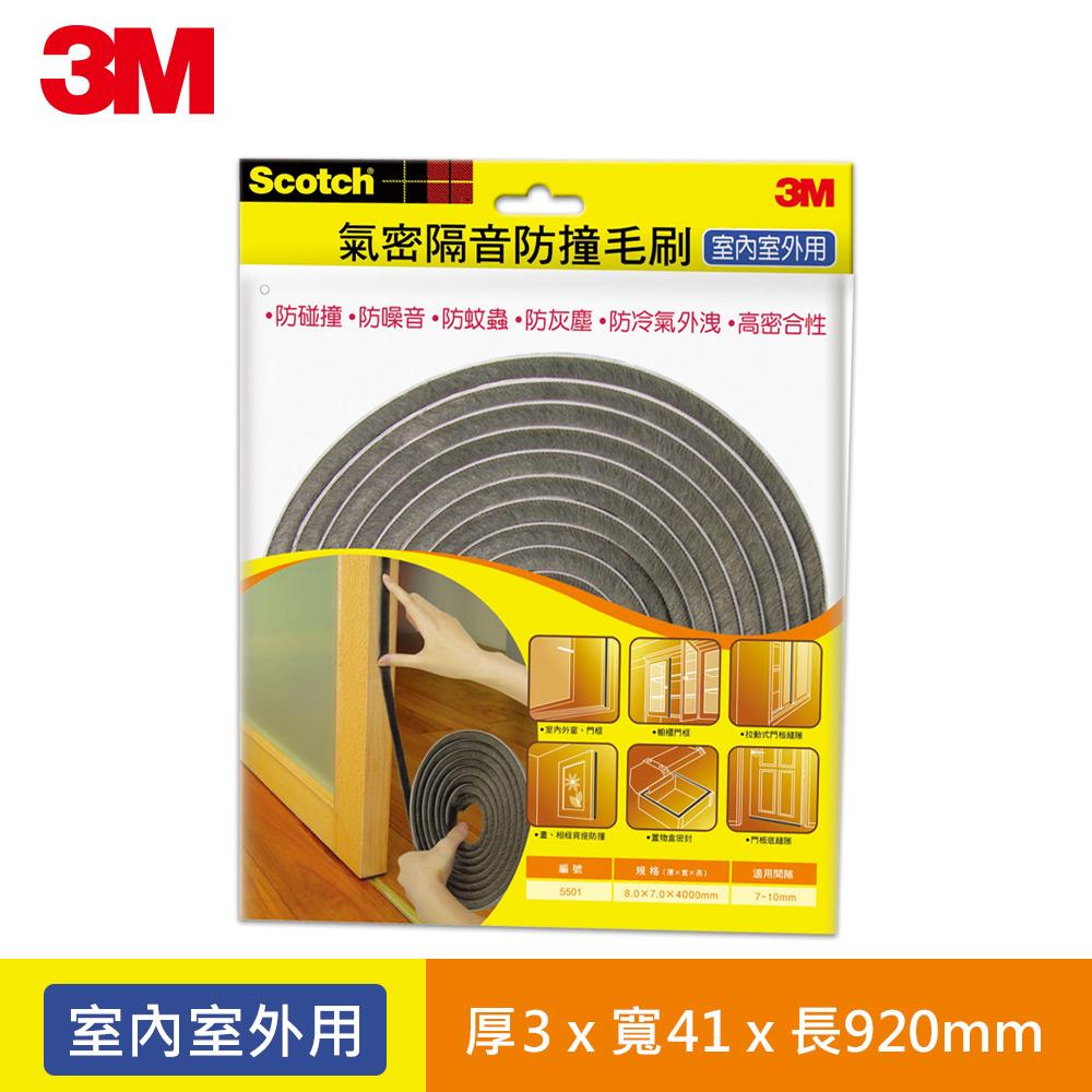 3M 毛刷型氣密隔音防撞泡綿-間隙7~10mm (5501)