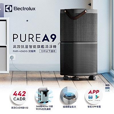 Electrolux伊萊克斯 9-14坪 Pure A9高效抗菌智能旗艦清淨機 PA91-406DG