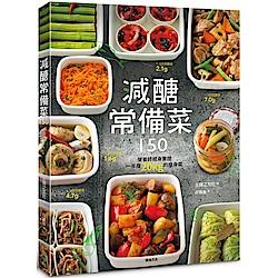減醣常備菜150:營養師親身實證