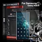 Xmart for 三星 Galaxy Note 9 3D熱彎10倍硬度滿版玻璃保護貼-黑