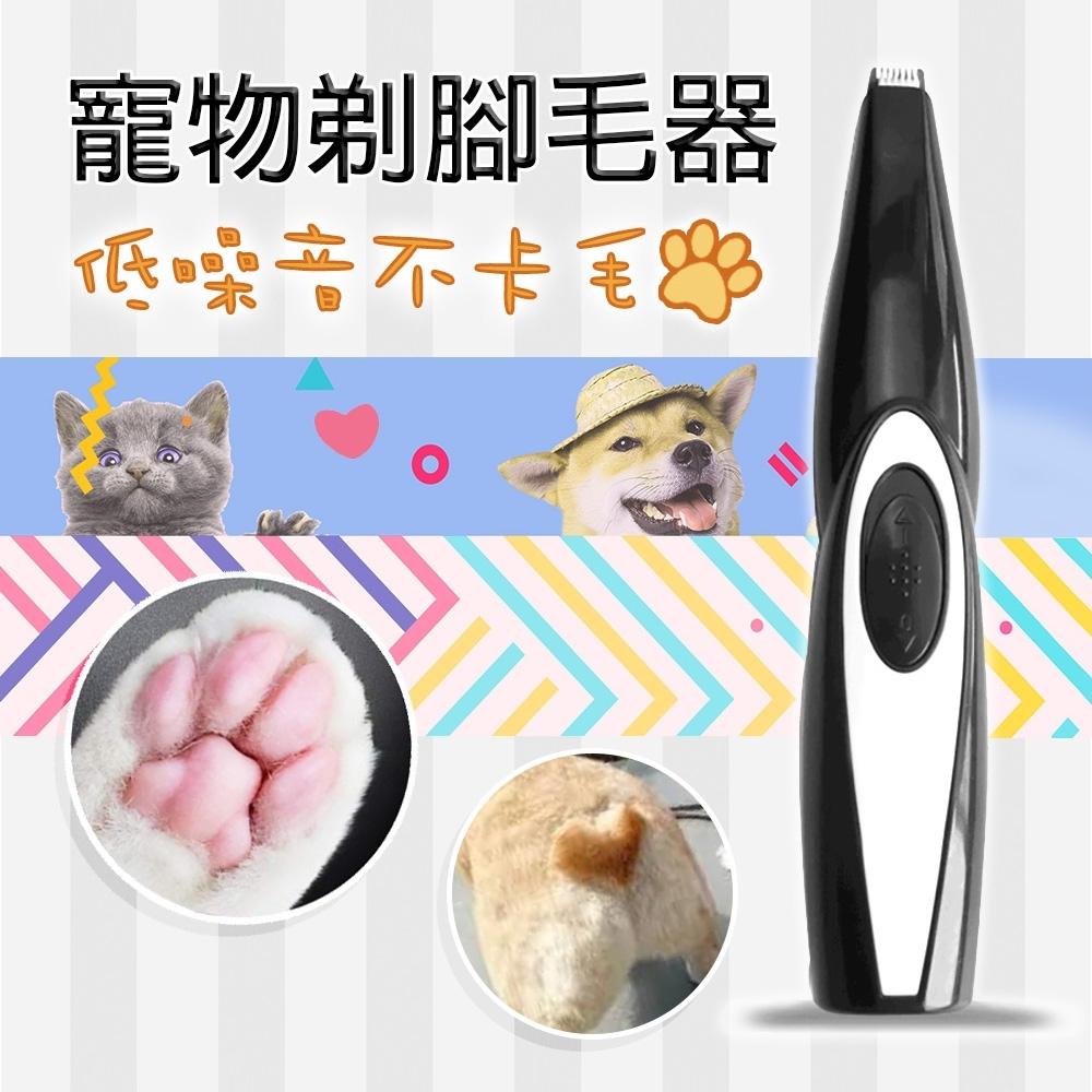 COMET USB電動寵物局部剃毛器(JF-D01)