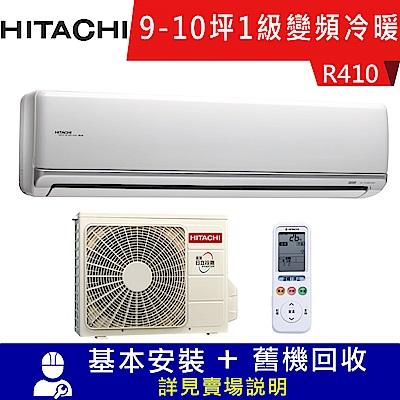 HITACHI日立 9-10坪 1級變頻冷暖冷氣 RAS-63NJK+RAC-63NK 頂級系列