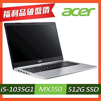 (福利品)Acer A515-55G-5797 15吋筆電(i5-1035G1/MX350/4G/512G SSD/銀)