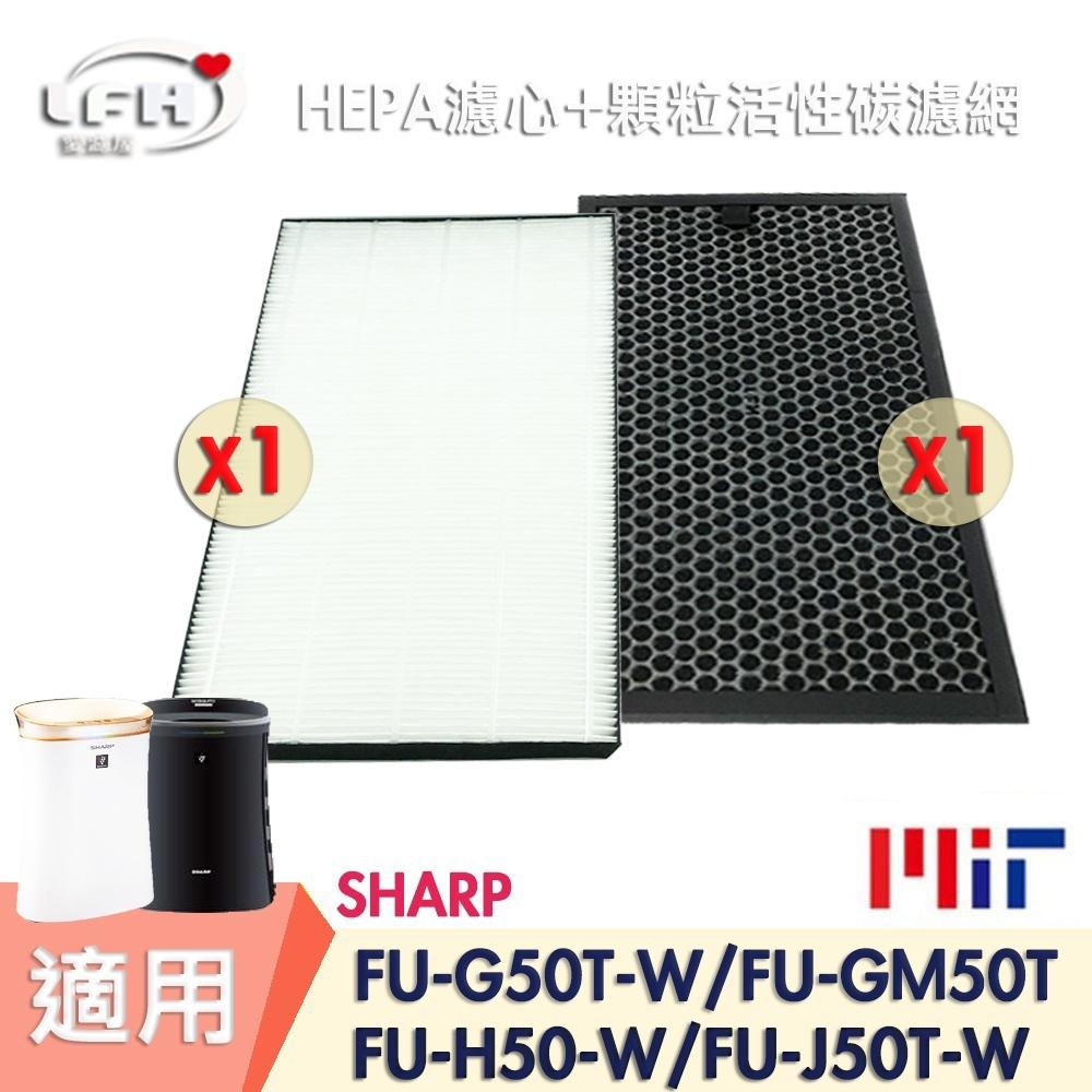 LFH HEPA+顆粒活性碳清淨機濾網 適用:SHARP夏普 FU-G50T/GM50T/J50T