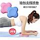 hald (2入組) 瑜伽墊 平板支撐墊 加厚手肘墊 護肘護膝跪墊 瑜伽健身 加厚軟墊 product thumbnail 1
