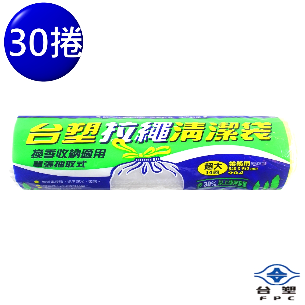 台塑 拉繩 清潔袋 垃圾袋(超大)(經濟包)(透明)(90L)(84*95cm)(30捲)
