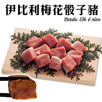 (滿699免運)【海陸管家】伊比利骰子豬1包(每包約300g)