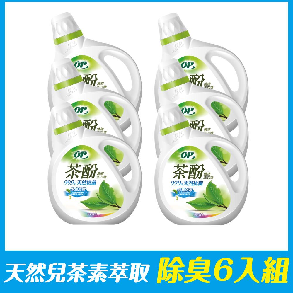 OP 茶酚天然抗菌濃縮淨柔護色洗衣精-除臭防霉2000g(6入/箱)