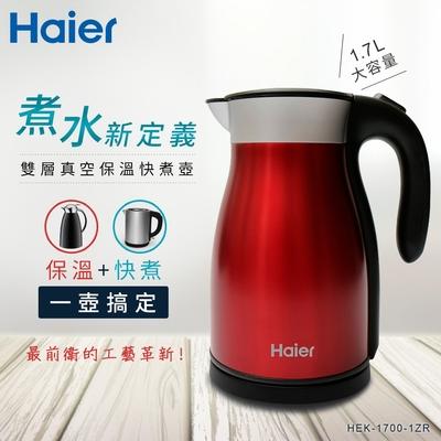 Haier海爾 雙層真空保溫型快煮壺(紅) HEK-1700-1ZR