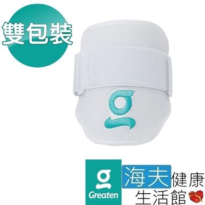 海夫健康生活館 Greaten 極騰護具 專項防護系列 打擊護肘 白 雙包裝_0007EB