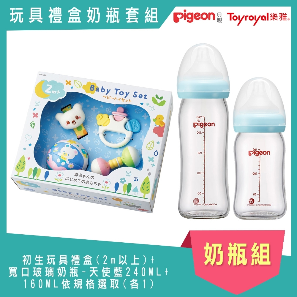 《Pigeon X Toyroyal》初生玩具禮盒(2m以上)+天使藍寬口玻璃奶瓶240ML+160ML依規格選取(各1)