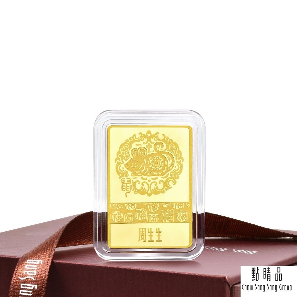 點睛品 金鼠年喜氣洋洋黃金金片2.67錢_計價黃金