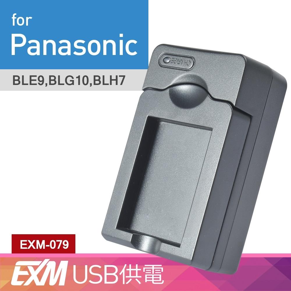Kamera 隨身充電器 for DMW-BLE9,BLG10,BLH7 (EXM-079)