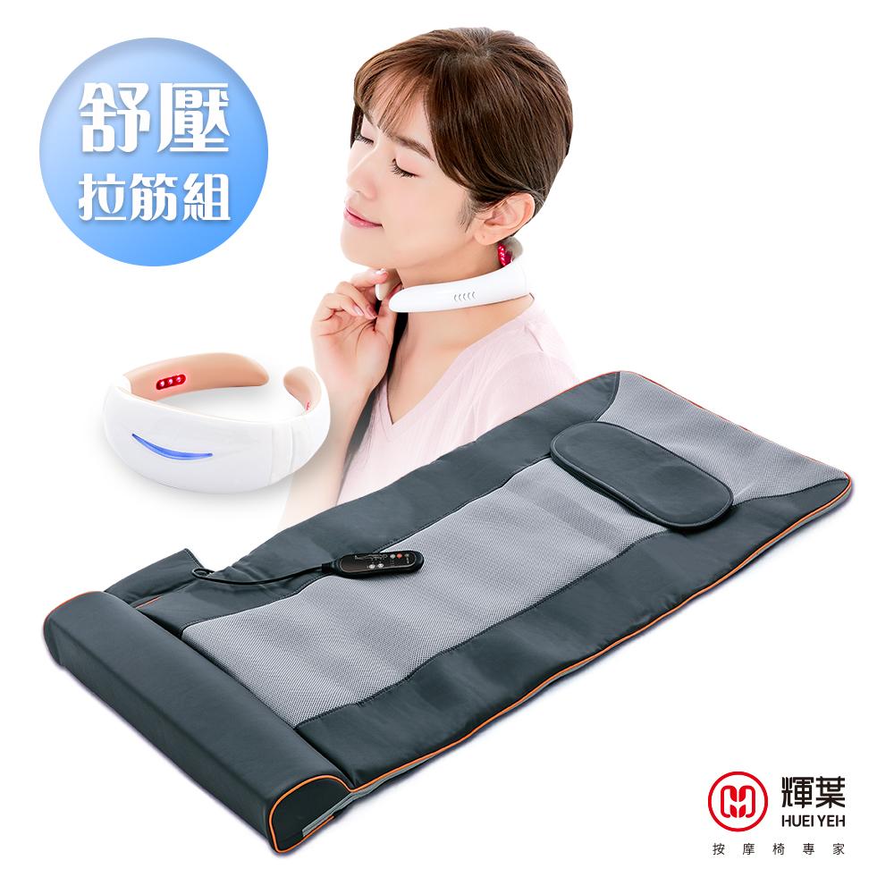 輝葉 YOGA舒展按摩床墊+uNeck頸部溫熱按摩儀(HY-900+HY-N01)