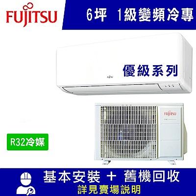 富士通 6坪 1級變頻冷專冷氣 ASCG036CMTB/AOCG036CMTB