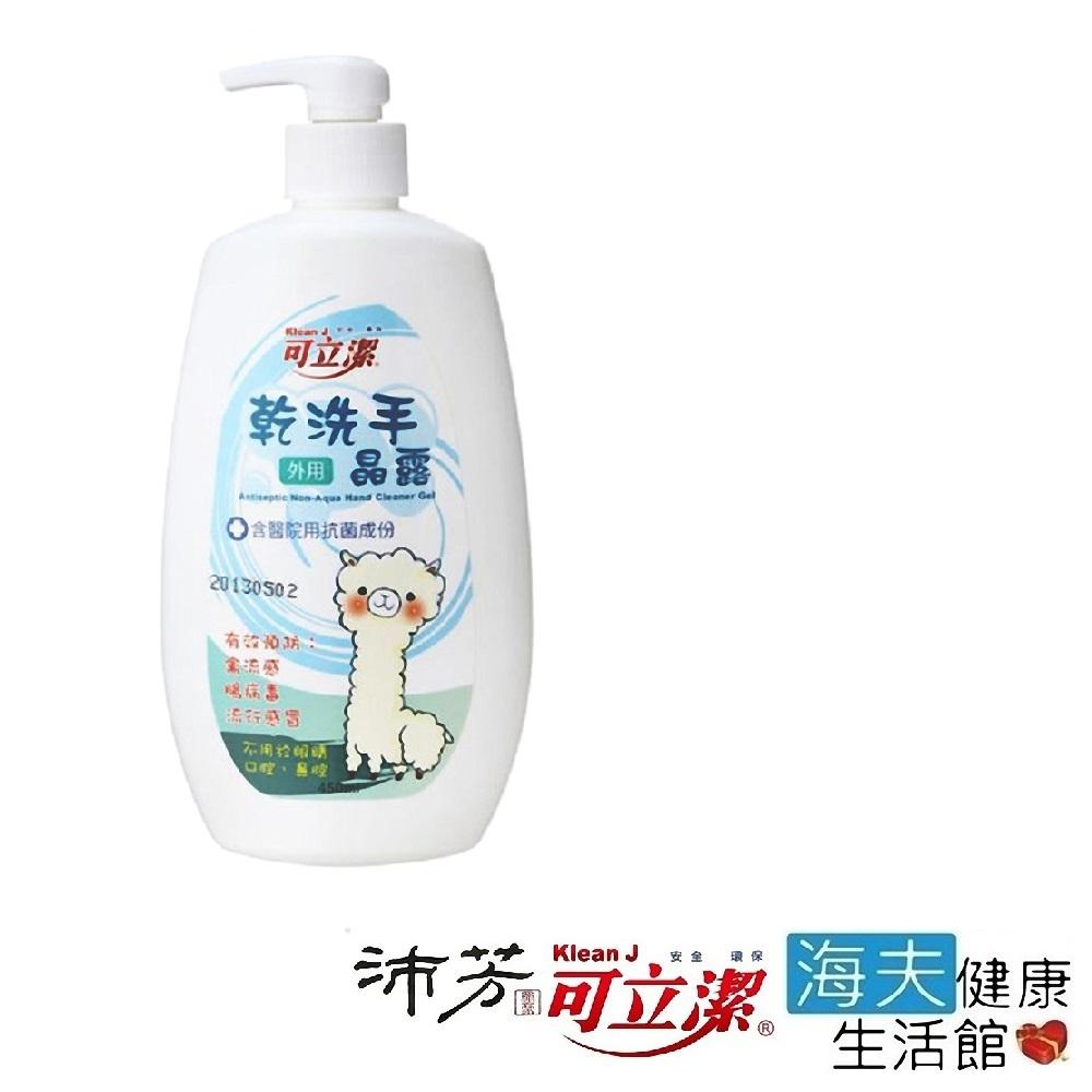 眾豪 可立潔 沛芳 乾洗手晶露(每瓶450g,4瓶包裝)