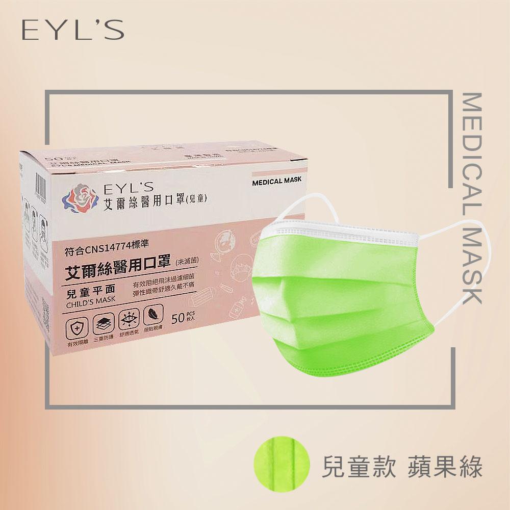 EYL'S 艾爾絲 醫用口罩 兒童款-蘋果綠1盒入(50入/盒)