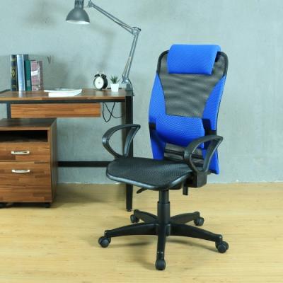 好室家居 愛爾電腦椅辦公椅