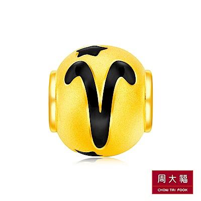 周大福 網路獨家款 十二星座系列 牡羊座黃金路路通串飾/串珠