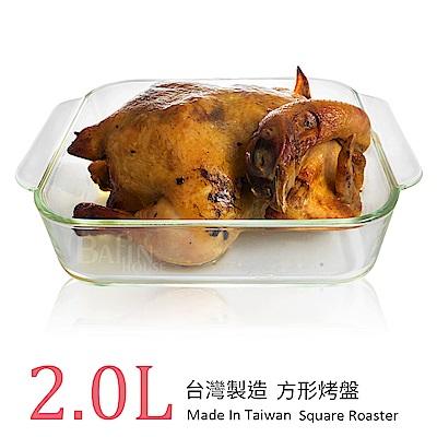 台灣玻璃 台製耐熱玻璃烤盤(2L)