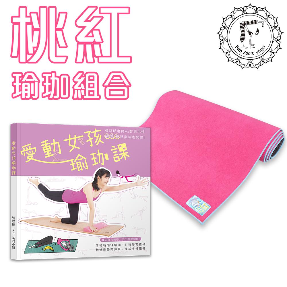 Fun Sport yoga 桃紅瑜珈組合-愛動女孩瑜珈書+淘氣小女王