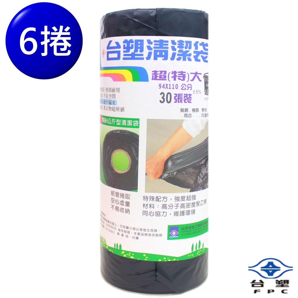 台塑 實心清潔袋 垃圾袋 (超特大) (黑色) (125L) (94*110cm)(6捲)